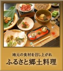 ふるさと郷土料理