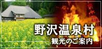 野沢温泉村 観光のご案内