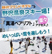 野沢グランドホテル⇒野沢温泉スキー場へ