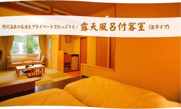 野沢温泉の名湯をプライベートでたっぷりと!「露天風呂付き客室(Bタイプ)」