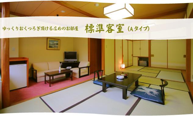 ゆっくりおくつろぎいただける広めのお部屋「標準客室(Aタイプ)」